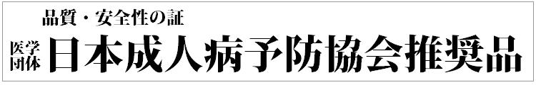 予防協会ロゴ1